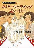 ネバーウェディングストーリー モールランド・ストーリーIII (福音館創作童話シリーズ)