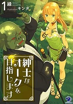 [緑, キンタ]の紳士なオークを目指します(1) (オシリス文庫)