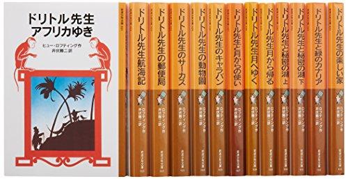 ドリトル先生ものがたり 全13冊セット 美装ケース入り (岩波少年文庫)