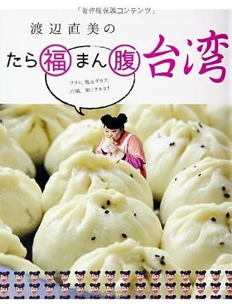 渡辺直美のたら福まん腹 台湾 ワタシ、地元ダカラ、穴場、知ッテルヨ!