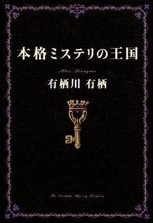 Honkaku misuteri no ōkoku