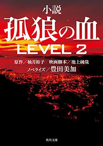 小説 孤狼の血 LEVEL2 (角川文庫)