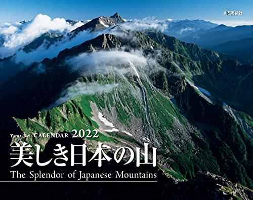 カレンダー2022 美しき日本の山 (月めくり・壁掛け) (ヤマケイカレンダー2022)