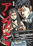 アンファミ ~アンリミテッドファミリー~ 1 (1巻) (ヤングキングコミックス)