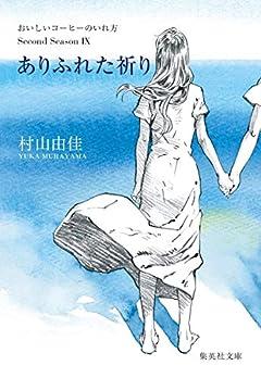 ありふれた祈り おいしいコーヒーのいれ方 Second Season 9 (集英社文庫)