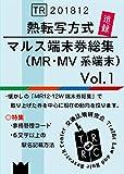 熱転写方式 マルス端末券総集(追録)Vol.1 MR・MV系端末