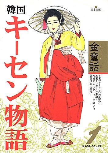 韓国キーセン物語 1 (タイガーコミックス)