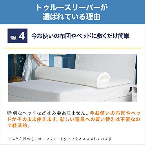 ショップジャパン『トゥルースリーパーライト3.5』