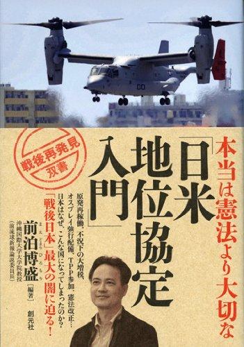本当は憲法より大切な「日米地位協定入門」 (戦後再発見」双書2)の詳細を見る