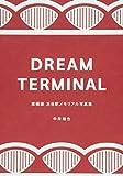 DREAM TERMINAL (東横線 渋谷駅メモリアル写真集)
