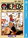 ONE PIECE モノクロ版 1 (ジャンプコミックスDIGITAL)