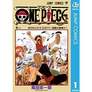 """ONE PIECE モノクロ版 1 (ジャンプコミックスDIGITAL)"""""""