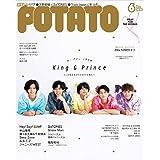POTATO(ポテト) 2020年6月号 [雑誌]