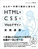 ほんの一手間で劇的に変わるHTML & CSSとWebデザイン実践講座