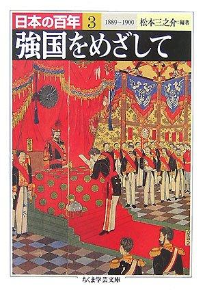 日本の百年〈3〉強国をめざして (ちくま学芸文庫)