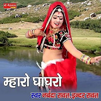Mharo Ghagro (Rajasthani)