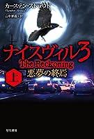 ナイスヴィル3〔上〕悪夢の終焉 (ハヤカワ文庫NV)