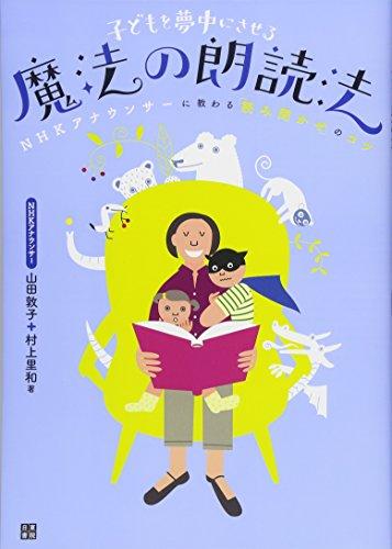 子どもを夢中にさせる 魔法の朗読法