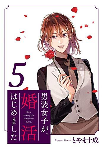 男装女子が、婚活はじめました : 5 (KoiYui(恋結))