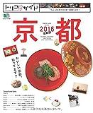 トリコガイド 京都 2016 最新版 (エイムック)