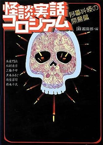 怪談実話コロシアム 阿鼻叫喚の開幕篇 (文庫ダ・ヴィンチ)