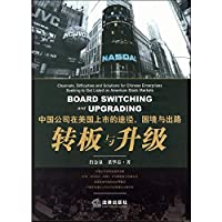 Way of Chinese companies listed in the United States. Predicament and Outlet: Transfer of upgrade(Chinese Edition)