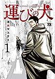 運びの犬(1) (ヤングチャンピオン・コミックス)