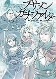 ブサメンガチファイター 6巻 (デジタル版ビッグガンガンコミックス)