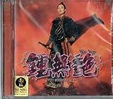 Zhong Wu Yen Soungtrack By Sammi Cheng CD Format
