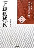 下総結城氏 シリーズ・中世関東武士の研究8 - 荒川 善夫