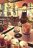 スープ屋しずくの謎解き朝ごはん 心をつなぐスープカレー (宝島社文庫 『このミス』大賞シリーズ)