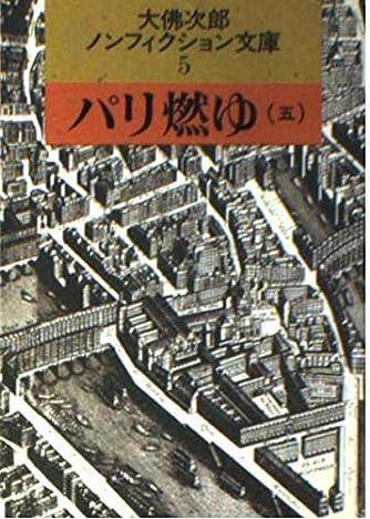 パリ燃ゆ 5 (大佛次郎ノンフィクション文庫 5)