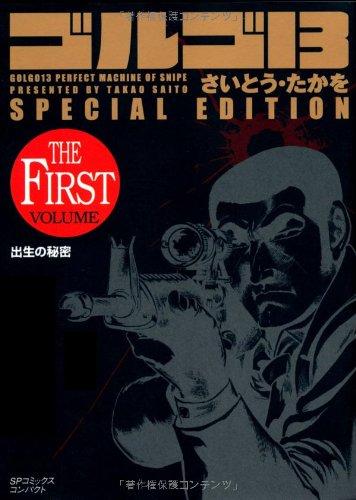 ゴルゴ13 SPECIAL EDITION 出生の秘密 THE FIRST VOLUM (SPコミックス)