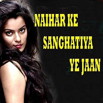 Naihar Ke Sanghatiya Ye Jaan