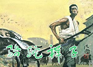 Rickshaw Boy (Chinese Edition)