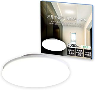 アイリスオーヤマ LEDシーリングライト 小型 薄形 昼白色 2000lm SCL20N-UU
