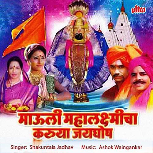 Sanjay Sawant, Anjali Talekar & Shakuntala Jadhav