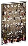 ディス/コネクト[DVD]