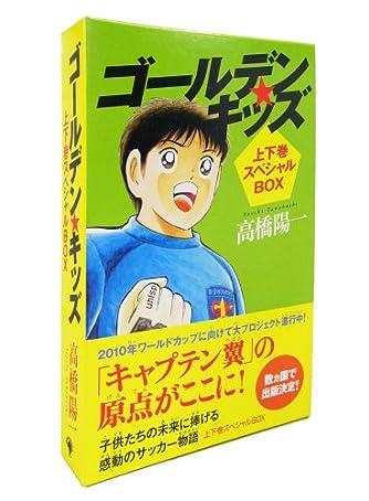 ゴールデンキッズ上下巻スペシャルBOX