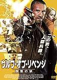 ウルフ・オブ・リベンジ 復讐の狼[DVD]