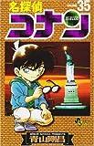 名探偵コナン (35) (少年サンデーコミックス)