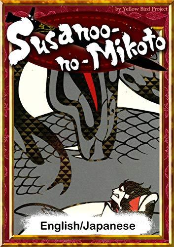 Susanoo-no-Mikoto 【English/Japanese version】 (KiiroitoriBooks Book 55) (English Edition)