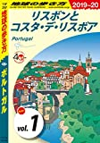 地球の歩き方 A23 ポルトガル 2019-2020 【分冊】 1 リスボンとコスタ・デ・リスボア ポルトガル分冊版