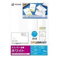ヒサゴ エコノミー名刺 A4判10面 EBX01