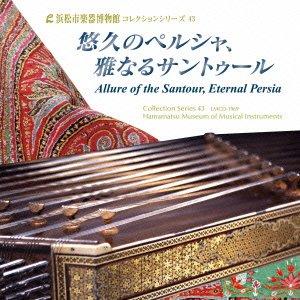 悠久のペルシャ、雅なるサントゥール【浜松市楽器博物館コレクションシリーズ43】