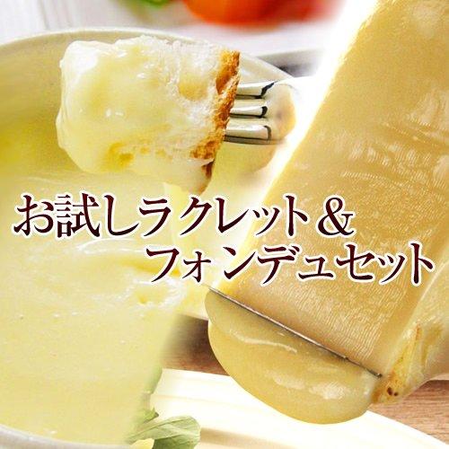 お試しラクレット&チーズフォンデュのとろ?りセット