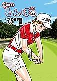 オーイ! とんぼ 第33巻 (ゴルフダイジェストコミックス)