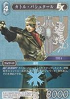 ファイナルファンタジーTCG 3-027R カトル・バシュタール (フォワード) FF TWO-PLAYER STARTER SET VILLAINS & HEROES 対戦デッキ 闇 対 光