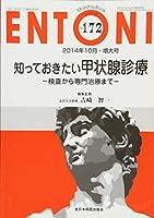 知っておきたい甲状腺診療-検査から専門治療まで- (MB ENTONI(エントーニ))