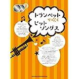 トランペットで吹くヒットソングス(カラオケCD2枚付)